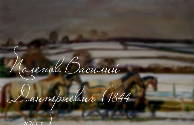 Сочинение описание картины в поленова ранний снег в.поленов 4